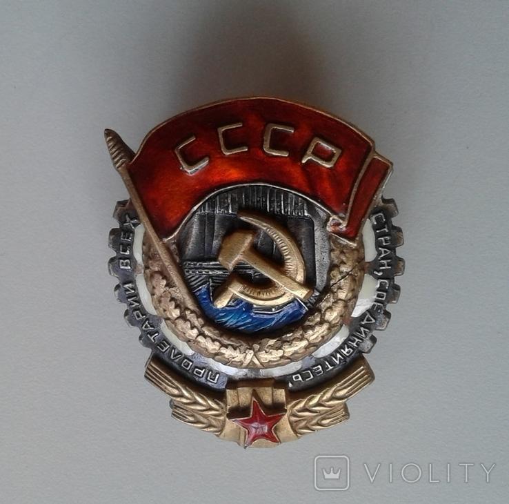 Орден Трудового красного знамени. копия, фото №4