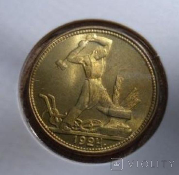 Полтинник 1924 года СССР, копия монеты., фото №2