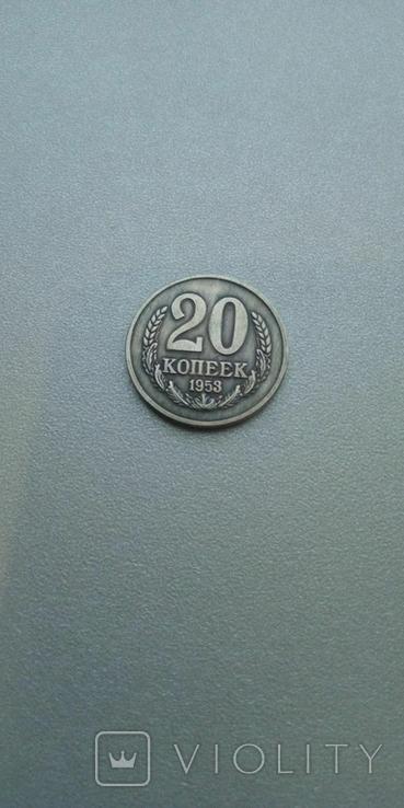 20 копеек 1953 год обычный герб копия, фото №2