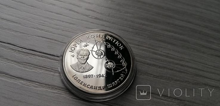 Юрій Кондратюк 2 грн 1997. Копия., фото №2