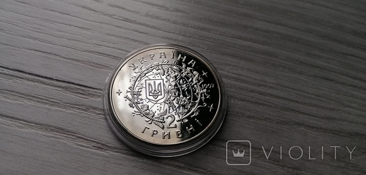 Юрій Кондратюк 2 грн 1997. Копия., фото №3