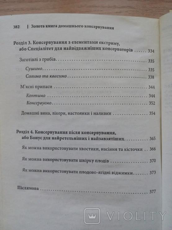 """Сокол""""Золота книга домашнього консервування""""., фото №10"""
