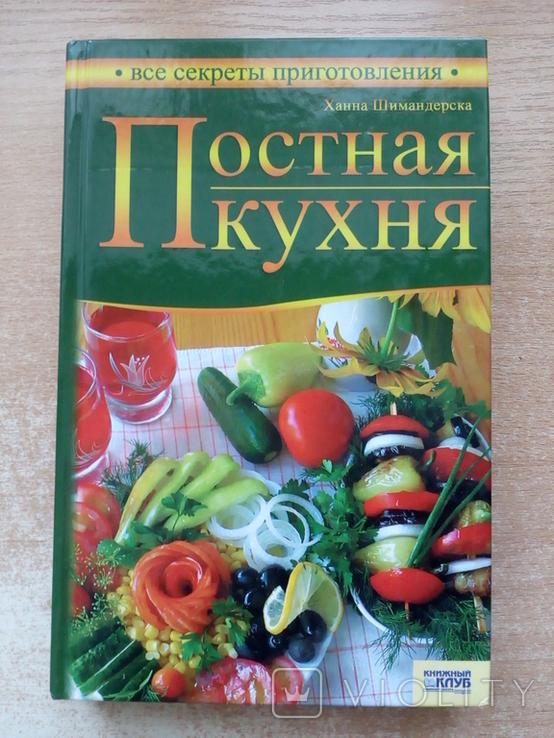 "Ханна Шимандерска""Постная кухня""., фото №2"