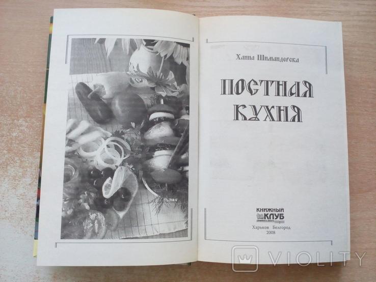 "Ханна Шимандерска""Постная кухня""., фото №6"