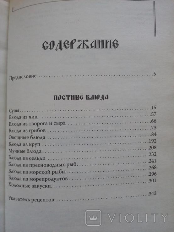 "Ханна Шимандерска""Постная кухня""., фото №9"