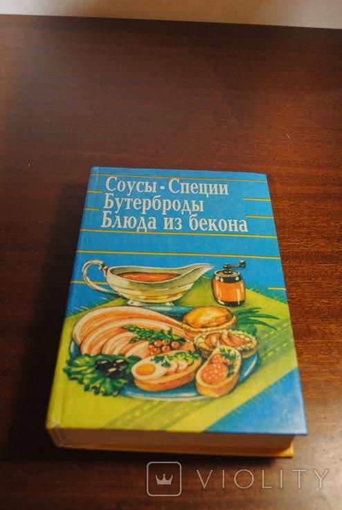 Соусы,Специи.Бутерброды.Блюда из бекона.Изд.1994 г., фото №2