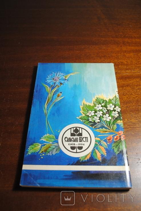 Є,С,Товстуха.Кришталева чара. Изд. 1994року., фото №3
