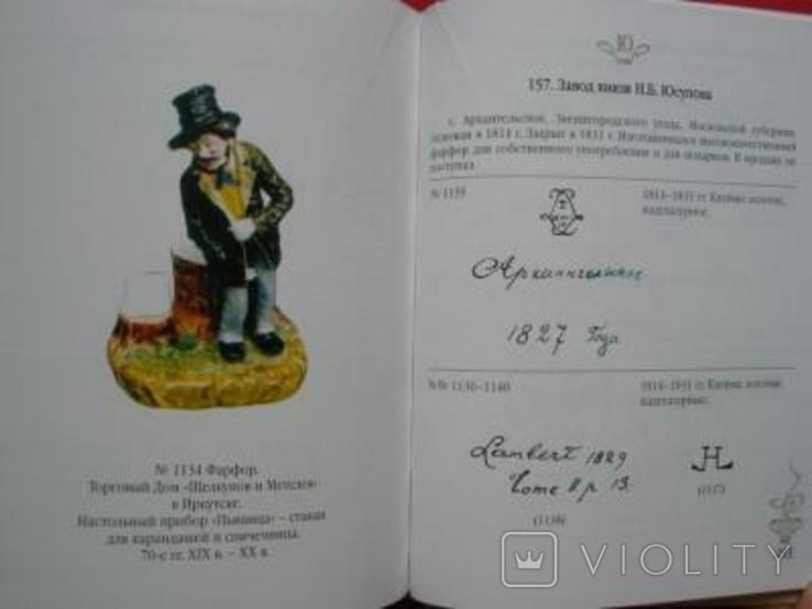 Марки Русского Фарфора, фото №8
