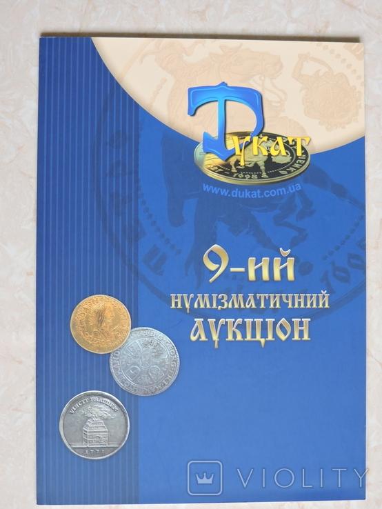 Аукцион Дукат -9, фото №2