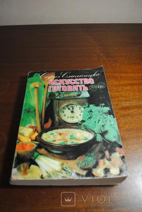 В,Смолницкая. Искусство готовить.Изд.1987 год., фото №2