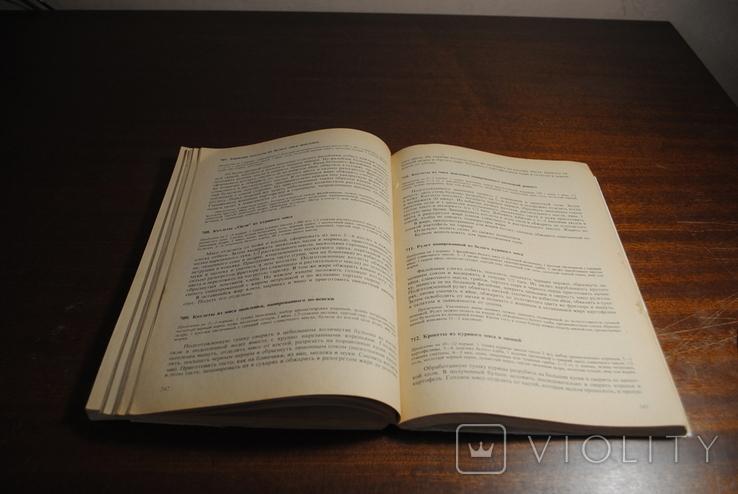 В,Смолницкая. Искусство готовить.Изд.1987 год., фото №7