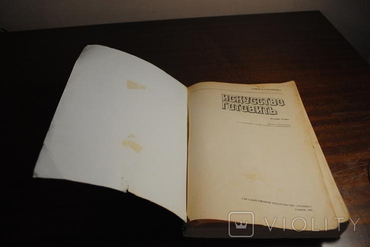 В,Смолницкая. Искусство готовить.Изд.1987 год., фото №8