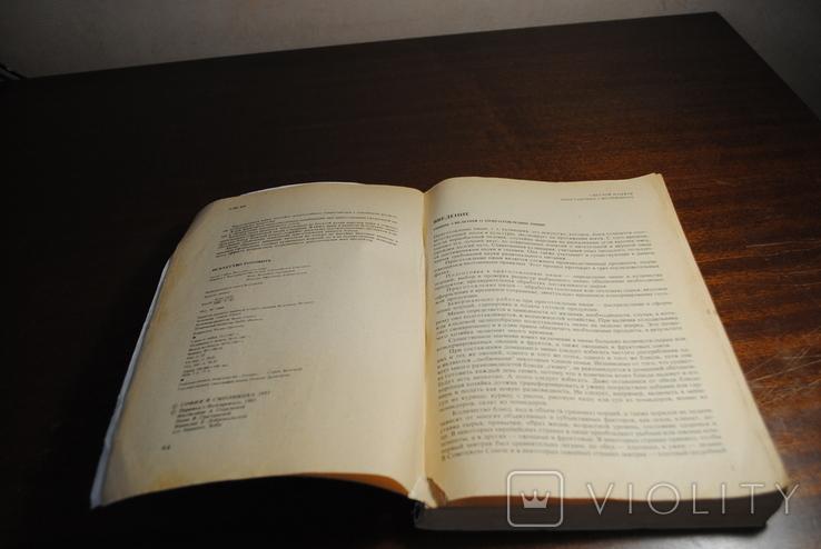 В,Смолницкая. Искусство готовить.Изд.1987 год., фото №9