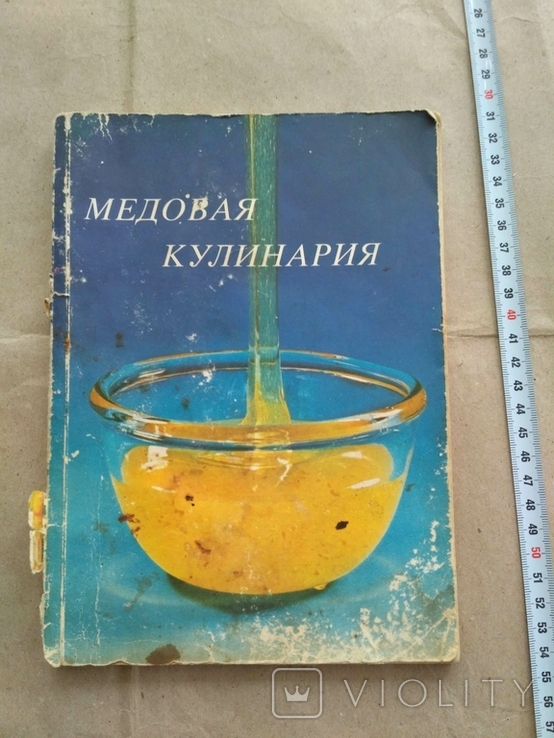 Медовая кулинария 1987р, фото №2