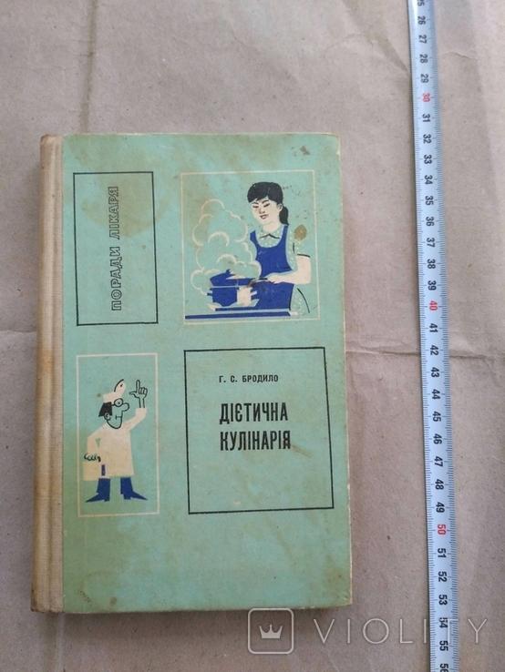 Дієтична кулінарія 1972р, фото №2
