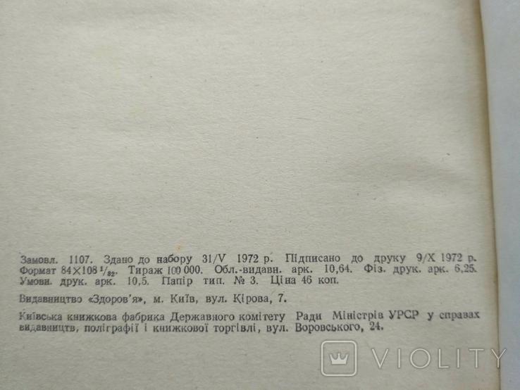 Дієтична кулінарія 1972р, фото №5
