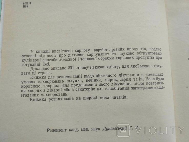 Дієтична кулінарія 1972р, фото №7