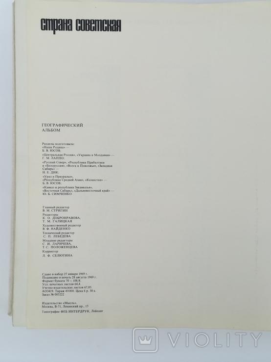 """Географический альбом """"Страна советская"""", фото №10"""