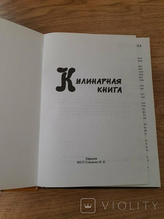 Книга для записи кулинарных рецептов, фото №3
