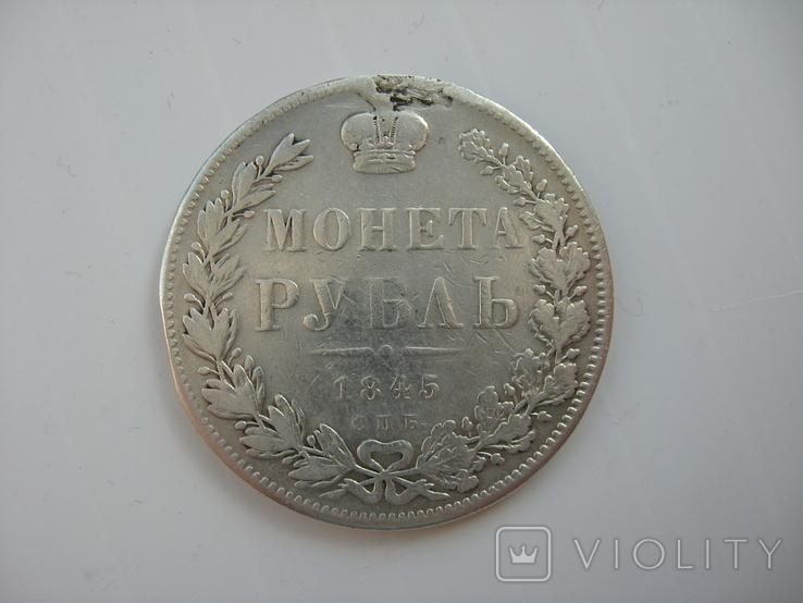 Монета Рубль 1845 год КБ, R по Биткину., фото №2