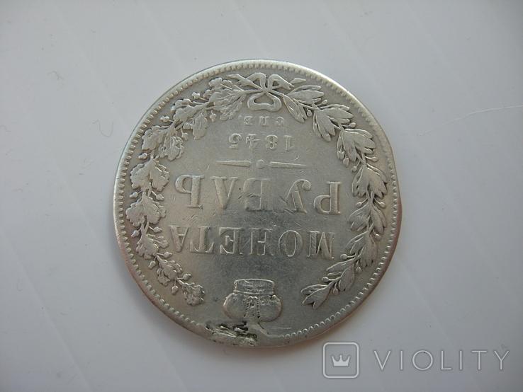 Монета Рубль 1845 год КБ, R по Биткину., фото №4