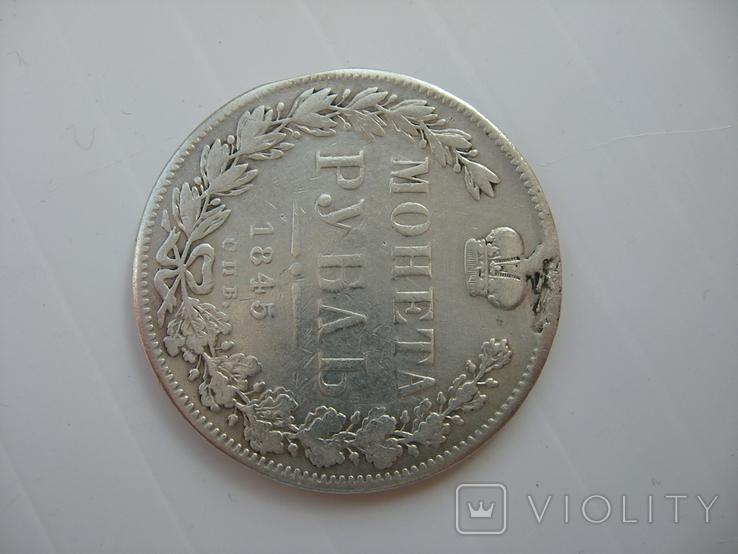 Монета Рубль 1845 год КБ, R по Биткину., фото №5