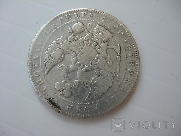 Монета Рубль 1845 год КБ, R по Биткину., фото №8