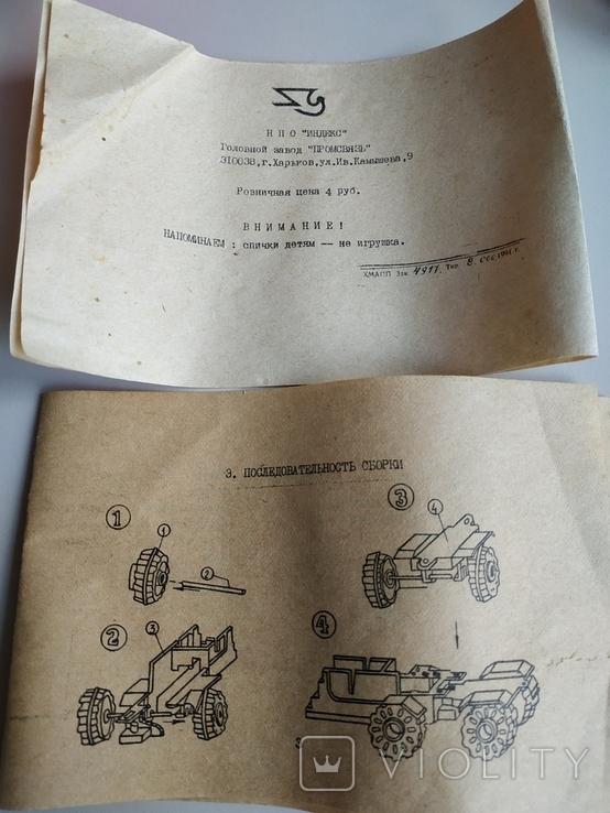 """Сборная модель трактора. НПО """"Индекс"""" Харьков 1990-е года, фото №10"""