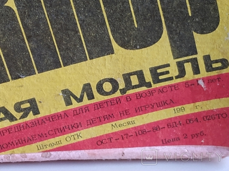 """Сборная модель трактора. НПО """"Индекс"""" Харьков 1990-е года, фото №13"""