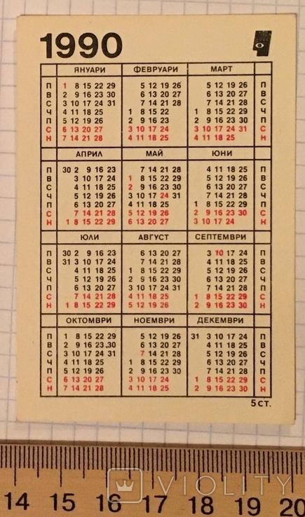 Календарик экспедиционный клипер XV в. (Болгария), 1990 / судно, корабль, фото №4