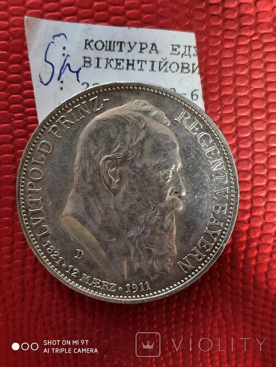 3 марки 90 лет со дня рождения Луитпольда Баварского 1911г., фото №7