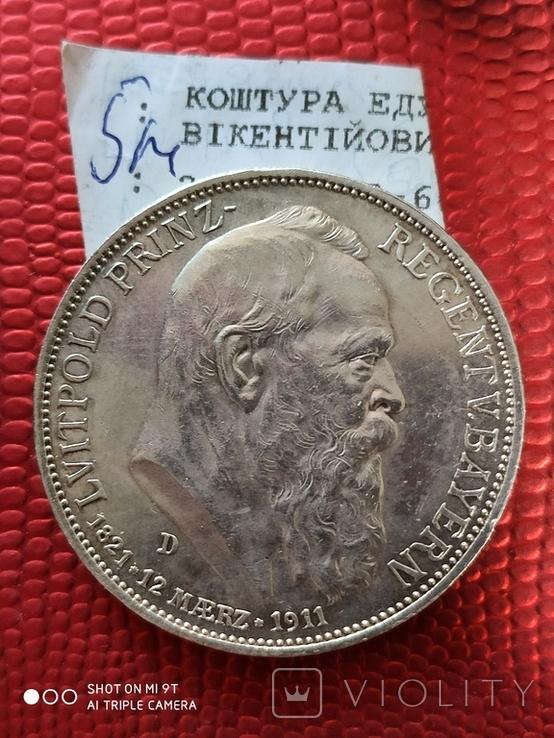 3 марки 90 лет со дня рождения Луитпольда Баварского 1911г., фото №8