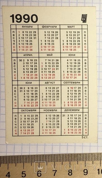 Календарик корабль викингов I в. / судно вікінгів, Болгарія, 1990, фото №3