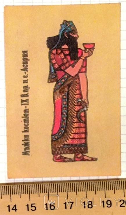 Календарик мужский костюм, Ассирия, IХ в. до н.э. / Болгария, 1990, фото №2