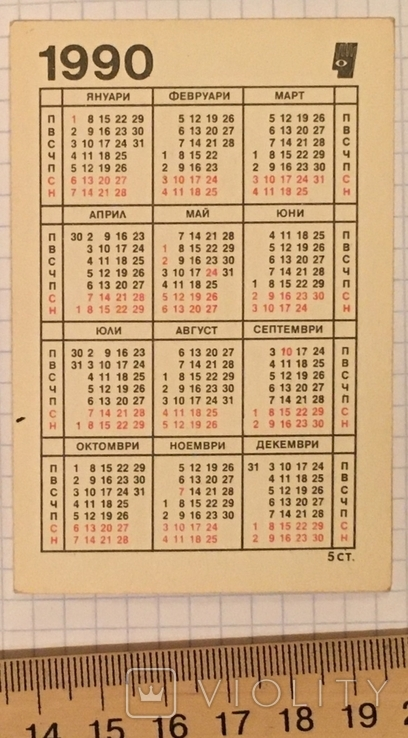 Календарик мужский костюм, Ассирия, IХ в. до н.э. / Болгария, 1990, фото №5