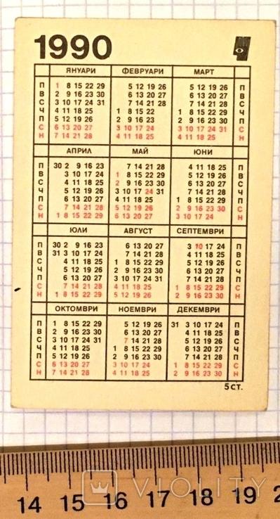 Календарик мужский костюм, Ассирия, IХ в. до н.э. / Болгария, 1990, фото №6