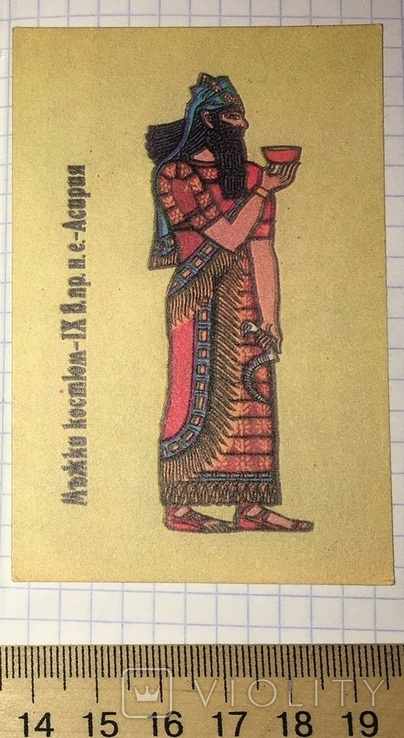 Календарик мужский костюм, Ассирия, IХ в. до н.э. / Болгария, 1990, фото №7