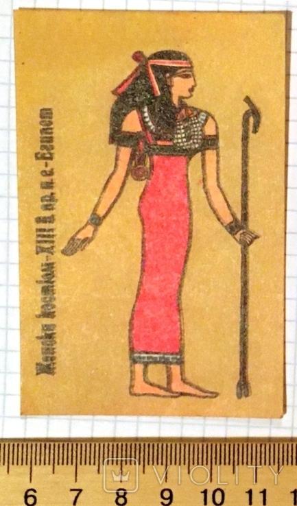 Календарик женский костюм, Египет, ХIII в. до н.э. / Болгария, 1990, фото №2