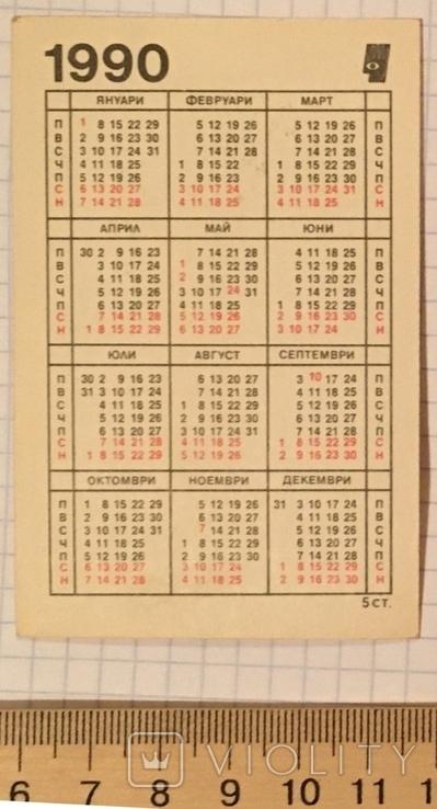 Календарик женский костюм, Египет, ХIII в. до н.э. / Болгария, 1990, фото №4