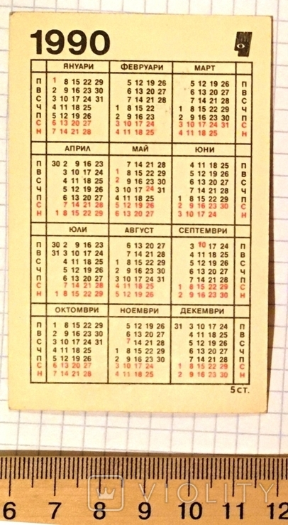 Календарик женский костюм, Египет, ХIII в. до н.э. / Болгария, 1990, фото №5