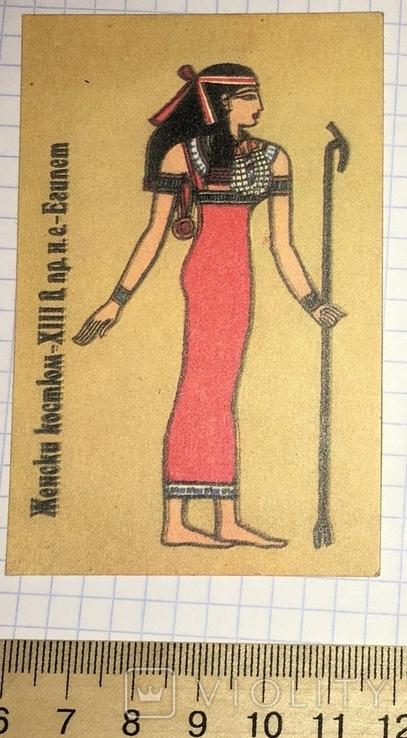 Календарик женский костюм, Египет, ХIII в. до н.э. / Болгария, 1990, фото №6