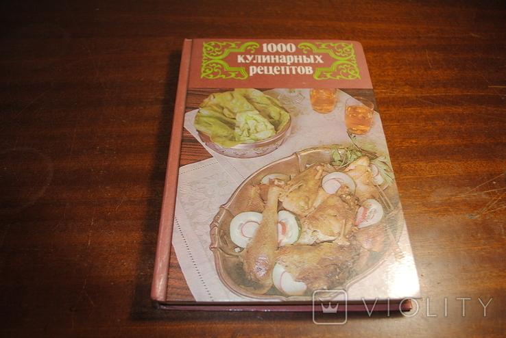 1000 кулинарных рецептов. изд.1988 года., фото №2