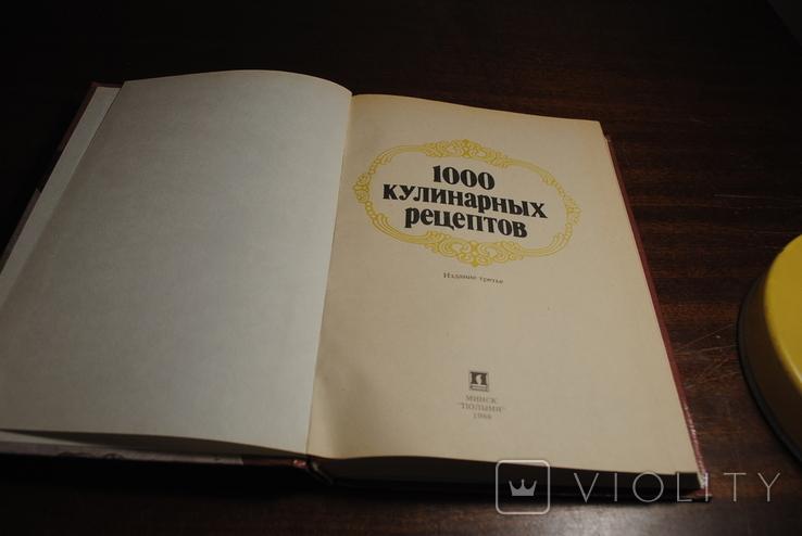 1000 кулинарных рецептов. изд.1988 года., фото №4