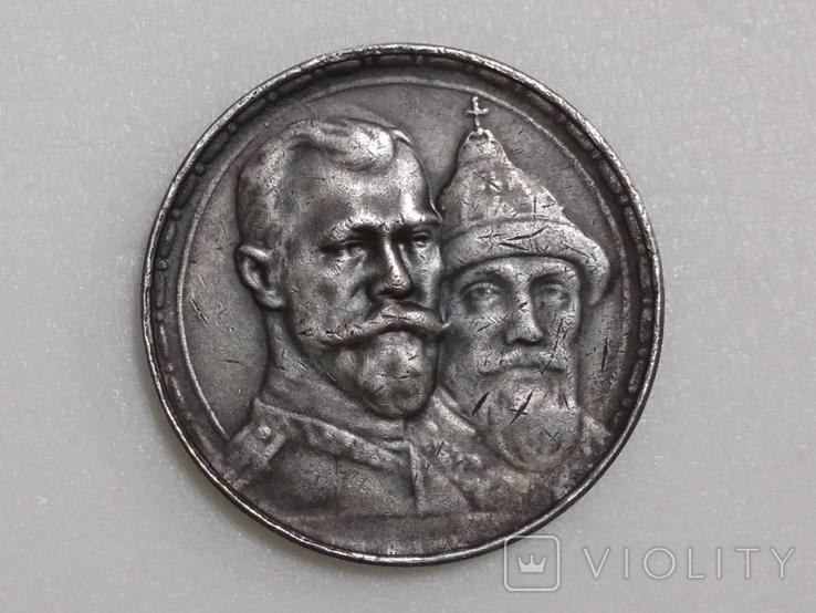 Рубль 1913 года 300 лет дома Романовых. Копия., фото №3