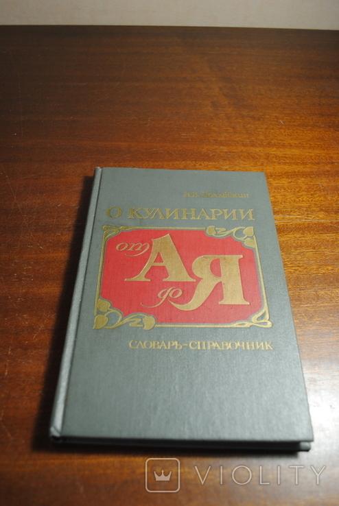 В,В,Похлебкин. Кулинария от А до Я.изд.1988 года., фото №2