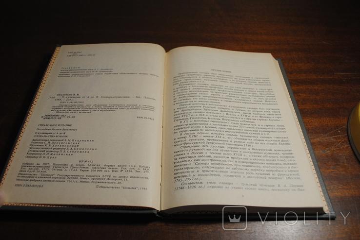 В,В,Похлебкин. Кулинария от А до Я.изд.1988 года., фото №5