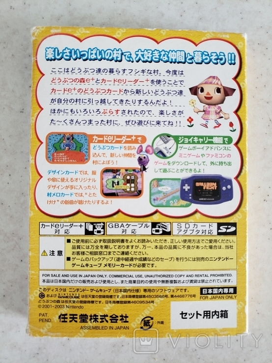Doubutsu no Mori e+ Plus( Animal Crossing) Nintendo Gamecube, фото №3