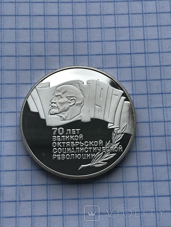 5 рублей 70 лет Октябрьской революции. Копия, фото №4