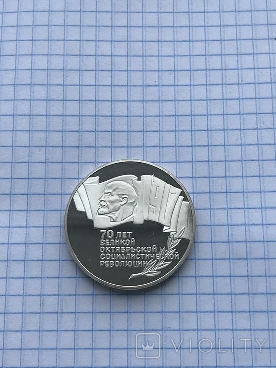 5 рублей 70 лет Октябрьской революции. Копия, фото №5