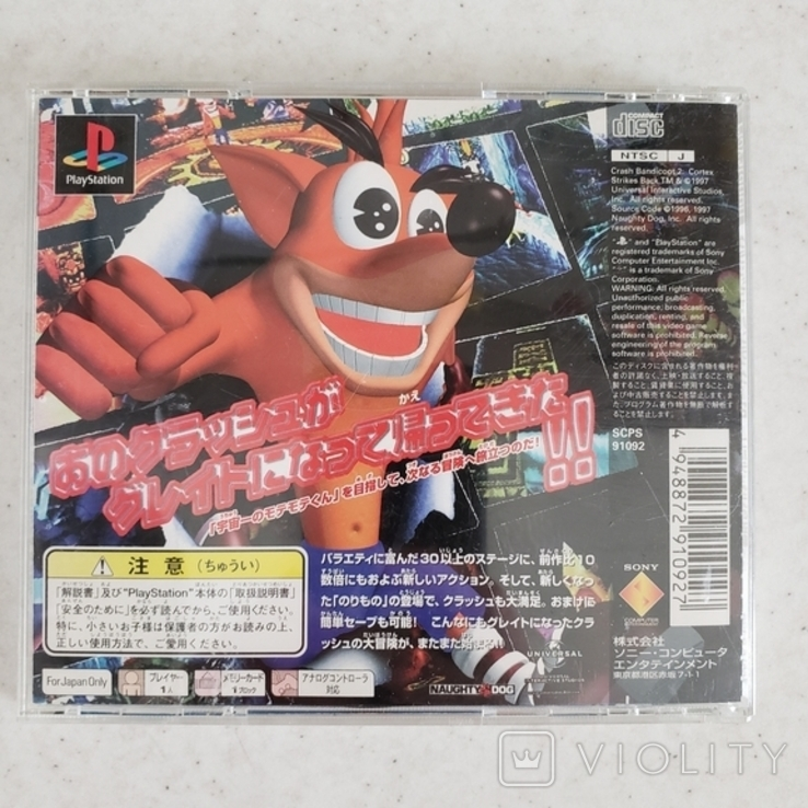 Crash Bandicoot 2 cortex strikes back (PS1), фото №3